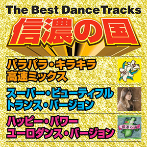 信濃の国The Best Dance Tracks