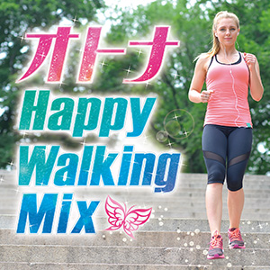 オトナ Happy Walking Mix